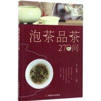闪电发货 泡茶品茶270问 泡茶 茶酒饮品 烹饪 美食 品茶 饮茶文化 哲学 文学 茶 王珊珊 著 中国农业出版社