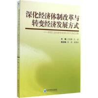 深化经济体制改革与转变经济发展方式 9787509633793