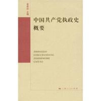 【正版二手书9成新左右】中国党执政史概要 李君如 上海人民出版社