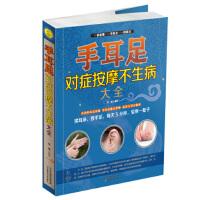 【二手书8成新】手耳足对症按摩不生病大全 张威 天津科学技术出版社