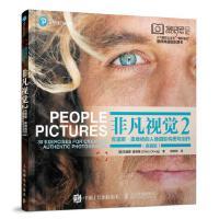 非凡视觉2 克里斯奥维格的人像摄影构思与创作典藏版