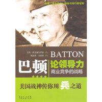巴顿论领导力:商业竞争的战略 (美) 阿克塞尔罗 广东经济出版社有限公司 9787545408461