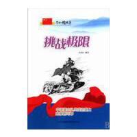 【按需印刷】―挑战极限:中国登山队员成功登上珠穆朗玛峰