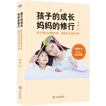 孩子的成长,妈妈的修行(pdf+txt+epub+azw3+mobi电子书在线阅读下载)