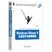 【正版二手书9成新左右】Windows Phone 8开发技巧与案例精解 周家安 机械工业出版社