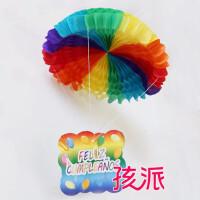 孩派彩虹降落伞拉花 派对节日装饰用品 生日聚会 纸花纸球蜂窝球