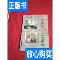 [二手旧书9新]卫生间的设计布局与洁具配套【馆藏】 /赵冠谦 主编