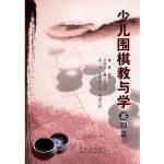 少儿围棋教与学――基础篇 赵庭著 青岛出版社 9787543665637
