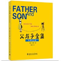 父与子全集(经典纪念版) 卜劳恩, 张晶 哈尔滨工业大学出版社 9787560360898