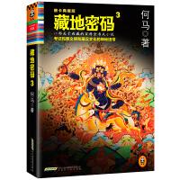 藏地密码 : 唐卡典藏版3