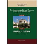 思辨阅读与写作测评(第2版)(思想者指南系列丛书)