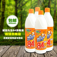 威猛先生84消毒液500g*4瓶装衣物漂白家居清洁洗剂洁厕剂多省包邮