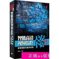 【二手旧书九成新技术】安防天下[ 智能高清视频监控原理精解与最