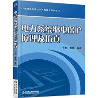 电力系统继电保护原理及仿真(21世纪电力系统及其自动化规划教材),于群 曹娜 著作,机械工业出版社,978711150