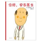 你好,安东医生,西村敏雄,袁秀敏,连环画出版社【正版图书 品质保证】