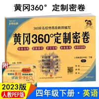 2020版 黄冈360°定制密卷四年级英语下册(配人教版RP) 4年级英语试卷 360试卷黄冈试卷