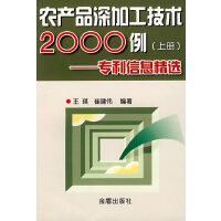 农产品深加工技术2000例――专利信息精选(上册)
