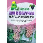 A级绿色食品--温棚葡萄促早栽培标准化生产田间操作手册(A级绿色食品操作手册)