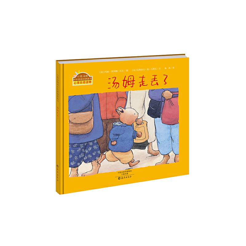 """小兔汤姆成长的烦恼图画书 汤姆走丢了来自法国的""""小兔汤姆系列图画书"""",几年来已经陆续出版30册,发行近800万册。该书囊括了孩子们日常生活的方方面面,细腻刻画了小兔汤姆天真、顽皮、可爱的儿童形象,为读者展开了一幅栩栩如生的儿童生活长卷。"""