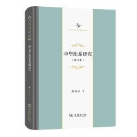 中华法系研究(增订本)(中华当代学术著作辑要)