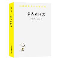 蒙古帝国史(汉译世界学术名著丛书)