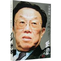 【二手书8成新】王蒙自传 第二部:大块文章 王蒙 花城出版社