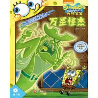 海绵宝宝疯狂世界 第八辑(套装共2册) 史蒂芬・海伦伯格 文化发展出版社 9787514216813