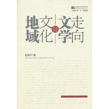 山西文学批评书系:地域文化与文学走向