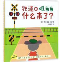 铁道口哐当当 什么来了?2-3-4-5-6岁宝宝早教日常生活物品认知绘本 幼儿园宝宝成长益智卡通图画书 亲子共读早教书
