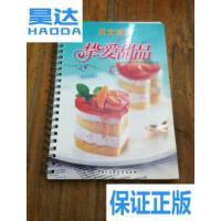 [二手旧书9成新]挚爱甜品:[贝太厨房]66道让你难忘的甜品 /巴萨?