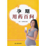 孕期用药百问,惠宁,张烨敏,金盾出版社,9787508283722