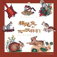 棉尾兔和他的伙伴们,(美)梅尔・博林(Mei Boring) 著;(美)琳达・加罗(Linda Garrow) 绘;羊