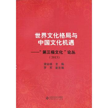 世界文化格局与中国文化机遇-第三极文化论丛.2013