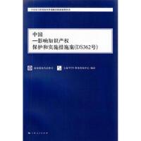 【正版二手书9成新左右】中国―影响知识产权保护和实施措施案 (DS362号 商务部条约法司,上海WTO事务咨询中心译