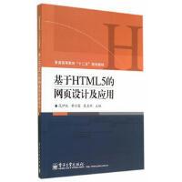 【正版二手书9成新左右】基于HTML5的网页设计及应用 范伊红,黄彩霞,裴亚辉 电子工业出版社
