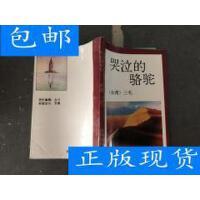 [二手旧书8成新]哭泣的骆驼 /[台湾]三毛 陕西旅游出版社