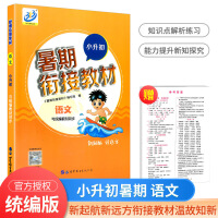 BFB暑期衔接教材小学小升初语文部编统编版2021新版