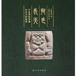 朔色长天――宁夏博物馆藏历史文物集萃