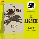 探险与传奇世界经典文学双语必读系列丛书――丛林之书