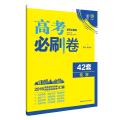 理想树67高考 2018新版 高考必刷卷 42套 化学 新高考模拟卷汇编