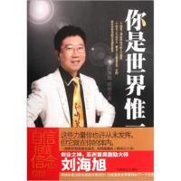 【正版二手书9成新左右】你是世界 刘海旭,韩娜 中国商业出版社