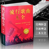 正版 流行歌曲大全 唱响中国 流行歌曲大全集 *值白金版 新华书店畅销书 音乐歌曲艺术