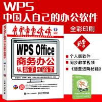 wps教程书籍 wps office商务办公从新手到高手excel表格制作函数应用大全书计算机基础知识office电脑