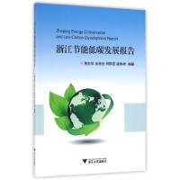 浙江节能低碳发展报告