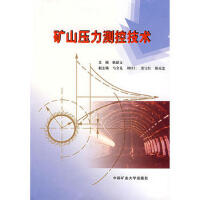 【正版二手书9成新左右】矿山压力测控技术 耿献文 中国矿业大学出版社