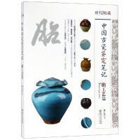 中国古代瓷鉴定笔记:胎工艺篇 江西美术出版社