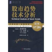 【二手旧书9成新】股市趋势技术分析(原书第9版)迈吉,巴塞蒂,郑学勤,