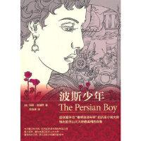 波斯少年 (英)瑞瑙特 ,郑远涛 上海人民出版社 9787208090170