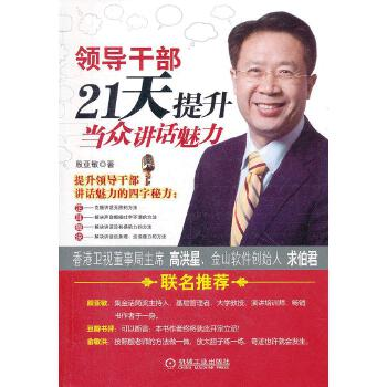 领导干部21天提升当众讲话魅力(pdf+txt+epub+azw3+mobi电子书在线阅读下载)