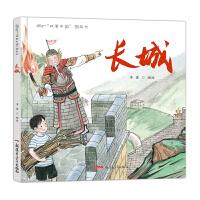 故事中国图画书系列:长城(精装)